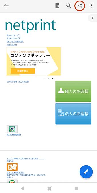 google pdf reader 印刷 誤操作
